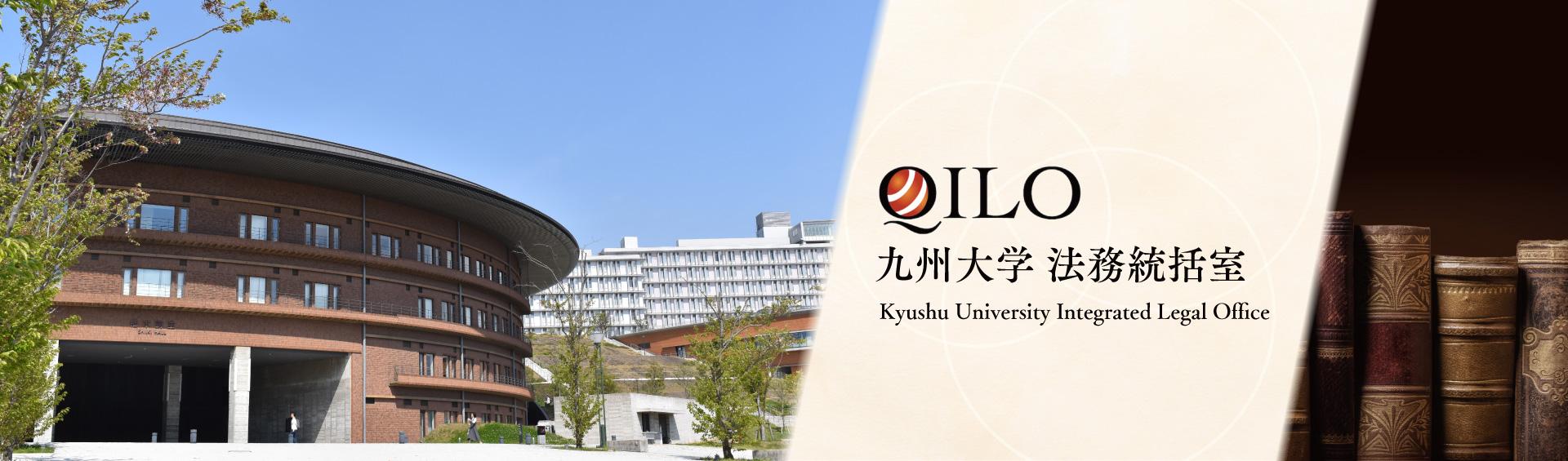 九州大学 国際法務室