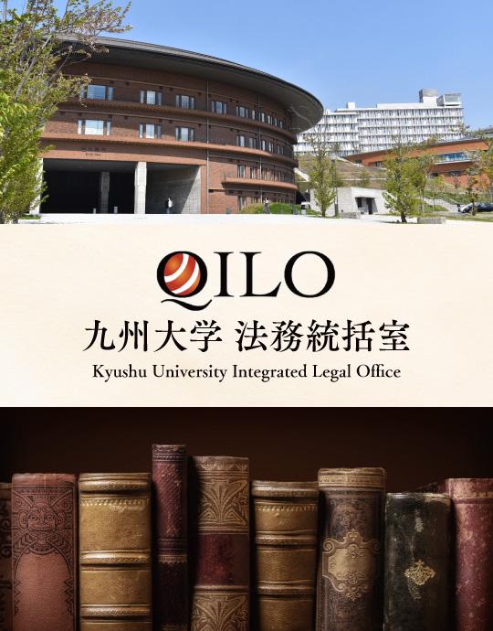 九州大学 法務統括室